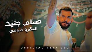 Hossam Jneed sahra Saba7i ||Official clip 2021|| - حسـام جنيـد السـهرة صبـاحـي تحميل MP3