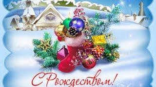 Поздравляю с Рождеством Христовым!!!