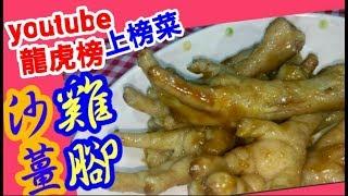 沙薑雞腳🏆🏆🏆17( youtube龍虎榜)上榜菜👍電飯煲🥘非常容易