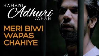 Meri Biwi Wapas Chahiye - Dialogue Promo 3 - Hamari Adhuri Kahani