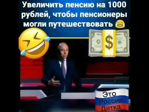 Увеличить пенсию на 1000 рублей, чтобы пенсионеры могли путешествовать
