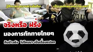คอมเมนต์ชาวโลก-จริงหรือ? ฝรั่งมองการทักทายไทยๆเป็นเรื่องแปลก ส่องคอมเมนต์ชาวโลก