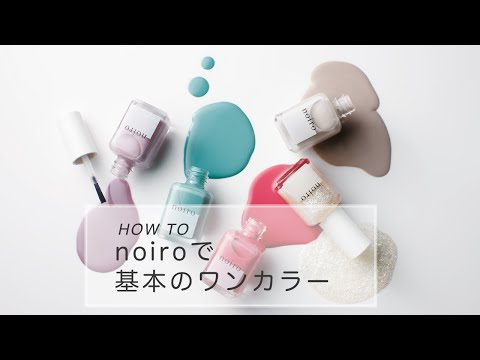 【HOWTO動画】基本のワンカラーネイルの塗り方