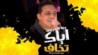 رضا البحراوي 2021 - اغنية اياك تخاف - اغاني شعبي 2021 تحميل MP3