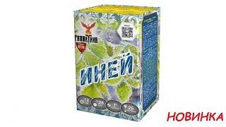 """Иней"" М7190 салют 12 залпов 1"" от компании Интернет-магазин SalutMARI - видео"