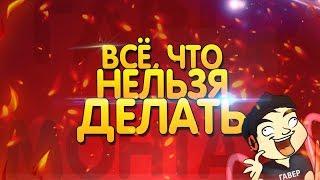 ВСЁ ЧТО НЕЛЬЗЯ ДЕЛАТЬ В РЕАЛЬНОЙ ЖИЗНИ   МОНТАЖ ДЛЯ ГАВЕРА (feat. МОРГАН)