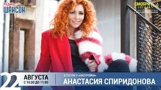 Анастасия Спиридонова в утреннем шоу «Настройка»