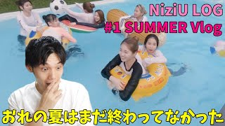 [NiziU LOG] #1 SUMMER Vlog Reaction !! JYPさんカムサハムニダすぎ!