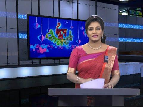 11 pm News || রাত ১১টার সংবাদ || 02 Auguest 2020 || ETV News