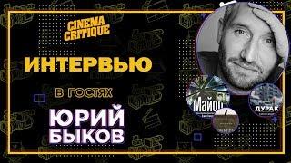 Юрий Быков  — о своем новом фильме