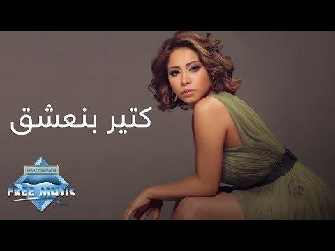 Sherine - Kteer Ben'shaa l شيرين - كتير بنعشق