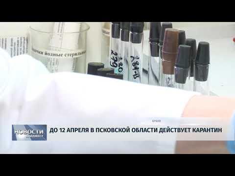Новости Псков 20.03.2020 /До 12 апреля в Псковской области действует карантин