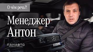 """В гостях Менеджер Антон. Шоу """"О Чем Речь?!"""" на канале People&Cars Панавто."""