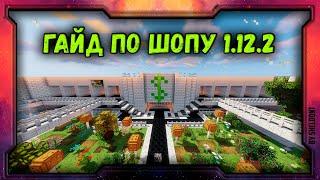 Майнкрафт гайд по SHOP на сервере ModernTech 1.12.2 HardMine.ru