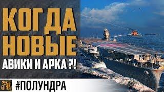 Новые АВ, арка и другие новости #полундра ✌ World of Warships