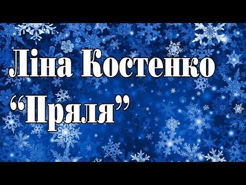 Ліна Костенко вірш Пряля 2 клас