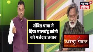 Bhalchandra Kango के आरोप पर  Sambit Patra ने दिया मजेदार जवाब | Aar Paar Amish Devgan के साथ