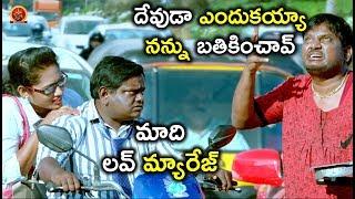 సూపర్ కామెడీ చూస్తే పొట్టచెక్కలే - 2018 Telugu Movie Scenes - Bhavani HD Movies