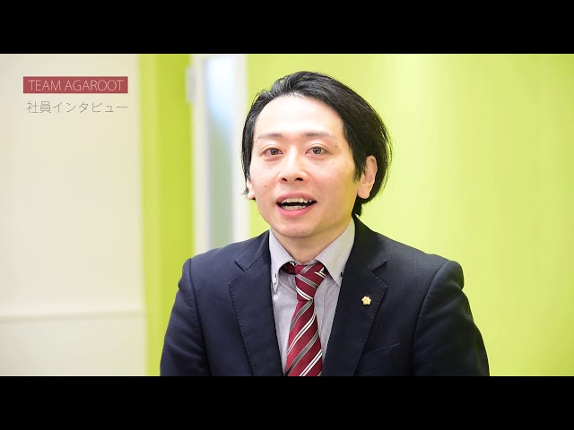 株式会社アガルート 社員インタビュー 講師 中山祐介