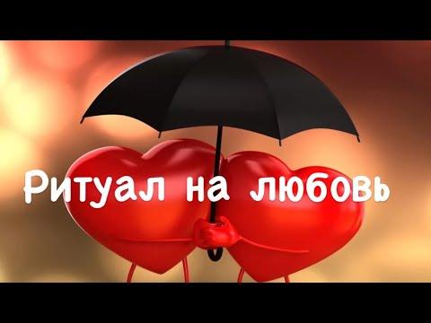 #Приворот на парня #Заговор на любовь на возврат мужчины  #На тоску любовную