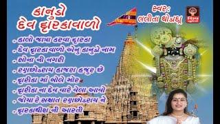 Lalita Ghodadra- Gujarati Bhajan -Dwarkadhish   - YouTube