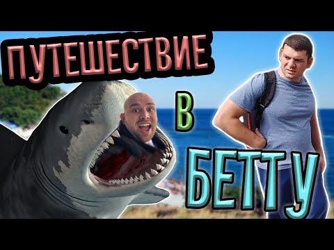 Красивые места Геленджика: поездка в Бетту и Криницу || Как добраться? Что посмотреть? || Лето 2018