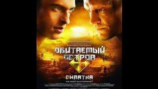 Насељено острво 2: Коначна битка (2009)