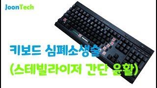 {JoonTech} 키알못을 위한 간단한 키보드 스테빌라이저 윤활법!! (Simple Lubing Keyboard Stabilizers)