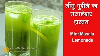 Nimbu Pudina Sharbat – नीबू पोदीना का मसालेदार शरबत – Mint Lemonade Recipe