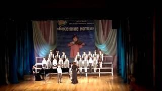 """2018.04.15. КОНКУРС """"Весенние нотки 2018"""" (Хоры)"""