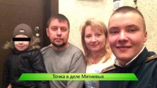 """Точка в деле Мятиевых. 31.03.2017. ИК """"Город"""""""