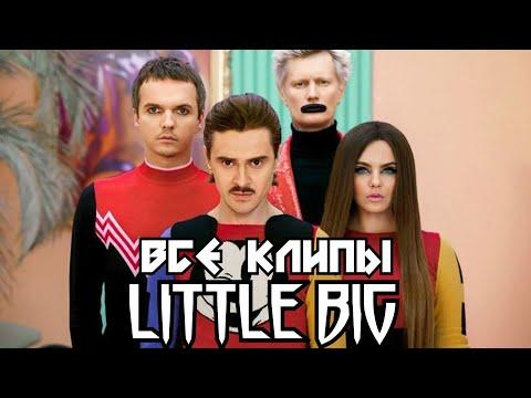 ВСЕ КЛИПЫ LITTLE BIG // Самые популярные песни ЛИТЛ БИГ