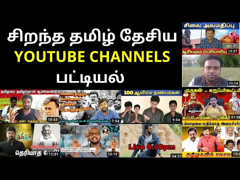 The List of Best Tamil Desiyam Youtube Channels 2020