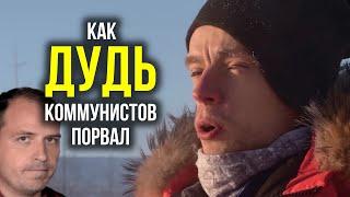 СЁМИН - Как Дудь коммунистов порвал - Колыма