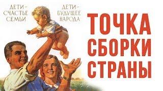 Точка сборки страны. Андрей Иванов