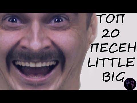 ТОП 20 ПЕСЕН LITTLE BIG 2019