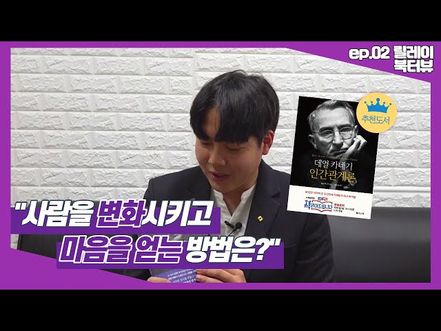 한밭대학교 도서관 추천도서 릴레이 북터뷰 ep.02
