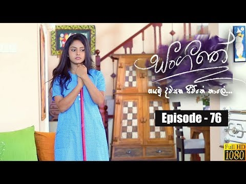 Sangeethe   Episode 76 27th May 2019 download YouTube video in MP3