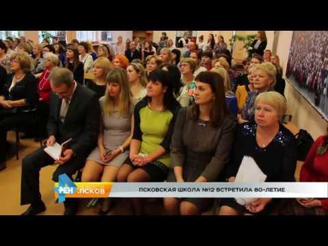 Новости Псков 24.11.2016 # Юбилей школы №12