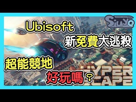 《HyperScape》超能競地好玩嗎?Ubisoft新免費大逃殺|FPS|射擊|講解【小游】