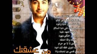 اغاني طرب MP3 من عشقتك عادل محمود تحميل MP3