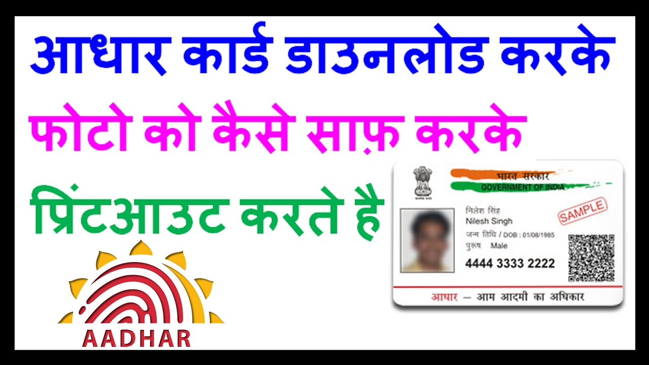 To And How Card Aadhar Clean Online Hindi Image Printout Download