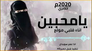 جديد 2020 / يامحبين انا قلبي مولع