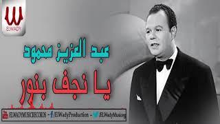 مازيكا عبد العزيز محمود - يا نجف بنور / ABD EL AZEZ MAHMOUD - YA NAGF تحميل MP3