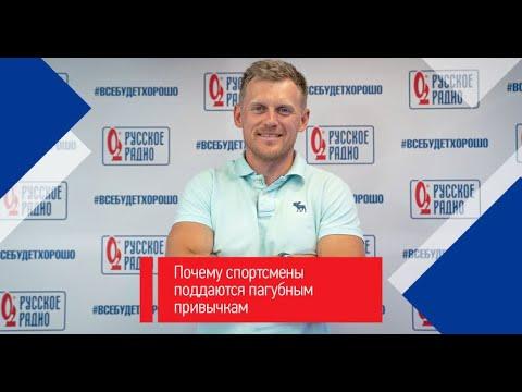 Почему спортсмены поддаются пагубным привычкам - неудобный вопрос. Юрий Постригай.