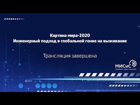 Картина мира-2020. Инженерный подход в глобальной гонке на выживание