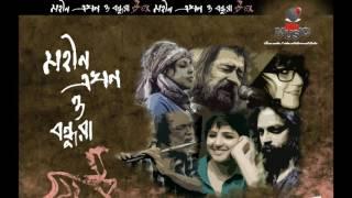 Mohin Ekhon O Bondhura  Jukebox DBS Music