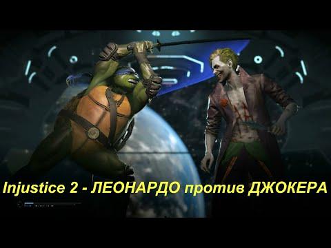 Injustice 2 - ЛЕОНАРДО против ДЖОКЕРА