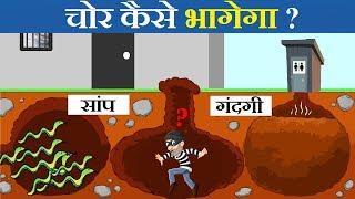 5 Majedar aur Jasoosi Paheliyan | Aap Kya Chunenge | Hindi Riddles | Queddle