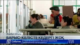 Қазақ-қырғыз шекарасындағы барыс-келісте кедергі жоқ